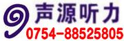 汕头助听器/汕头声源听力服务中心(0754)88525805,18125114590